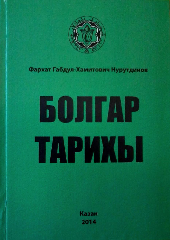 Автор: Фархат Габдул-Хамитович Нурутдинов